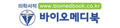 바이오메디북